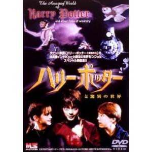 【新品DVD】ハリー・ポッターと驚異の世界