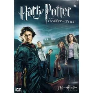【中古DVD】ハリー・ポッターと炎のゴブレット(期間限定盤)|federicomedia