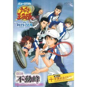 【中古DVD】ミュージカル テニスの王子様 IN WINTER 2004-2005 SIDE 不動峰~special match~|federicomedia