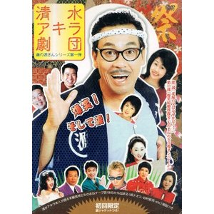 【新品DVD】清水アキラ劇団 鳶の源さん(1)|federicomedia