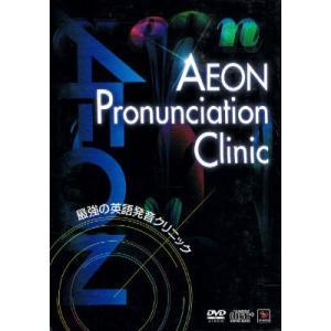 【中古DVD】AEON Pronunciation Clinic 最強の英語発音クリニック federicomedia