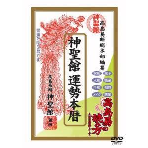 【新品DVD】高島易の読み方 人生の指針として federicomedia