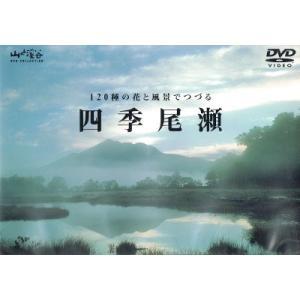 【中古DVD】120種の花と風景でつづる 四季尾瀬 federicomedia