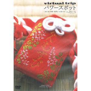 【中古DVD】virtual trip パワースポットへ行こう 屋久島・熊野・高野山・出雲大社 federicomedia