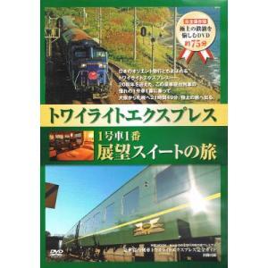 【中古DVD】トワイライトエクスプレス 1号車1番展望スイートの旅(雑誌付録) federicomedia