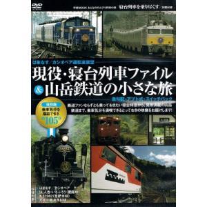 【中古DVD】現役・寝台列車ファイル&山岳鉄道の小さな旅(雑誌付録) federicomedia