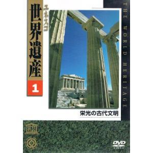 【中古DVD】ユネスコ世界遺産(1) 栄光の古代文明 federicomedia