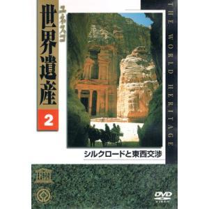 【中古DVD】ユネスコ世界遺産(2) シルクロードと東西交渉 federicomedia
