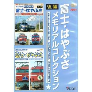【中古DVD】富士・はやぶさメモリアルコレクション〈後編〉 federicomedia