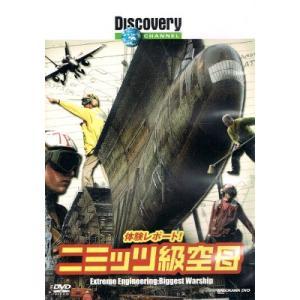 【中古DVD】Discovery CHANNEL 体験レポート!ニミッツ級空母 federicomedia