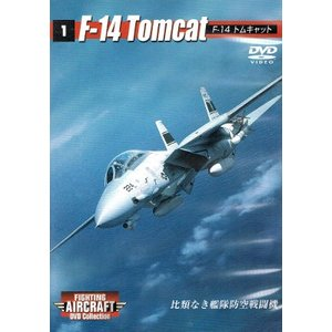 【中古DVD】FIGHTING AIRCRAFT DVD Collection(1) F-14 Tomcat(雑誌付録)|federicomedia