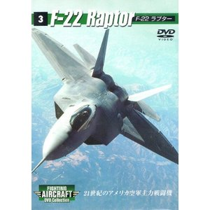 【中古DVD】FIGHTING AIRCRAFT DVD Collection(3) F-22 Raptor(雑誌付録)|federicomedia