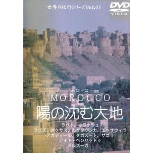 【中古DVD】世界の紀行シリーズ(1) モロッコ 陽の沈む大地 federicomedia