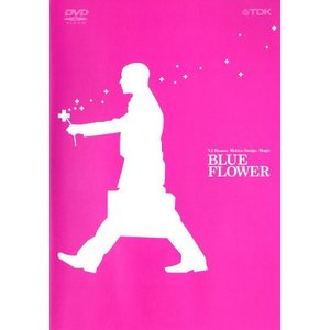 【中古DVD】VJ MASARU Motion Design Magic BLUE FLOWER|federicomedia