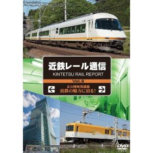 【新品DVD】近鉄レール通信(9) federicomedia
