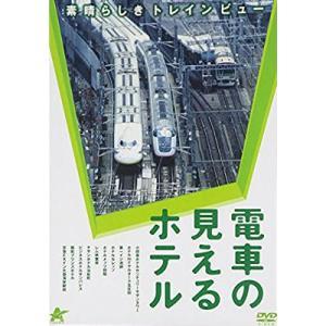 【新品DVD】電車の見えるホテル 素晴らしきトレインビュー federicomedia