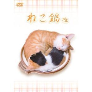 ◆収録内容 本編 映像特典:ニコニコ動画オリジナル映像(ねこ鍋/ねこ鍋~補足~/子猫の名前を大募集。...