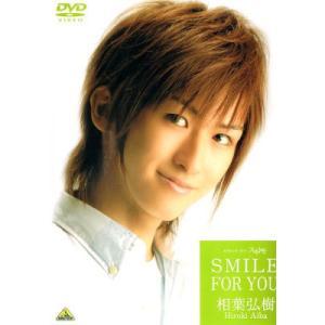 【中古DVD】相葉弘樹 SMILE FOR YOU メイキング・オブ・スキトモ|federicomedia