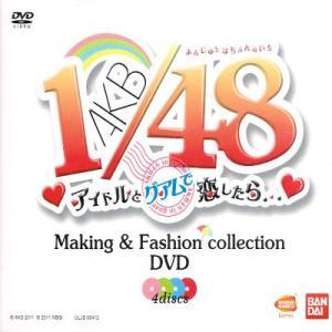 【中古DVD】AKB 1/48 アイドルとグアムで恋したら… Making&Fashion collection DVD(ゲーム初回盤特典)|federicomedia