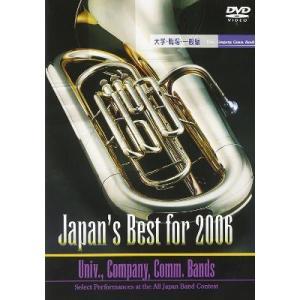 【中古DVD】Japan's Best for 2006 大学・職場・一般編|federicomedia