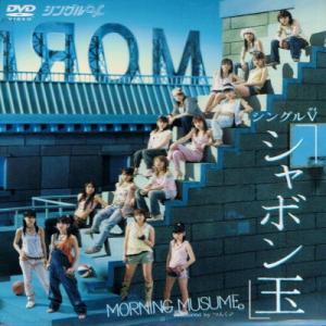 【中古DVD】モーニング娘。『シャボン玉』|federicomedia