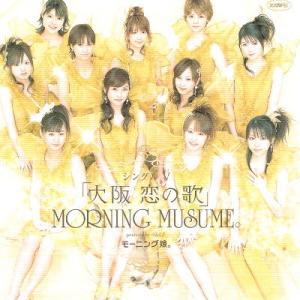 【中古DVD】モーニング娘。『大阪 恋の歌』|federicomedia