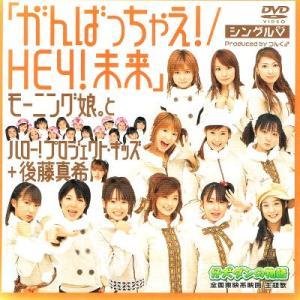 【中古DVD】モーニング娘。とハロー!プロジェクト・キッズ+後藤真希『がんばっちゃえ!/HEY! 未来』|federicomedia
