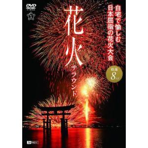 【新品DVD】花火サラウンド|federicomedia