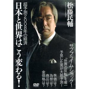 【中古DVD】日本と世界はこう変わる! 超予測2008年の経済|federicomedia