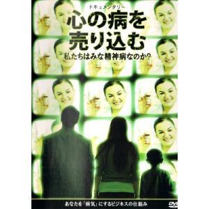【中古DVD】心の病を売り込む 私たちはみな精神病なのか?|federicomedia