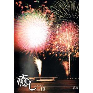 【中古DVD】癒し(10) 花火|federicomedia