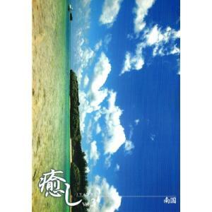 【中古DVD】癒し(3) 南国|federicomedia