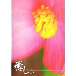 【中古DVD】癒し(8) 花|federicomedia