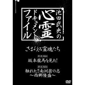 【新品DVD-BOX】池田武央の心霊ドキュメントファイル|federicomedia