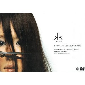 【中古DVD】HAIR MODE DVD TECHNIQUE LIVE SPECIAL EDITION ヒットサロンはこうして生まれる・技|federicomedia