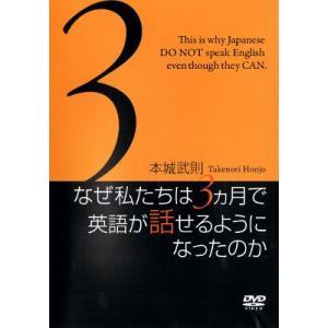 【中古DVD】なぜ私たちは3ヵ月で英語が話せるようになったのか|federicomedia