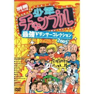 【中古DVD】別冊ノーカット版 少年チャンプル 最強ダンサーコレクション2005