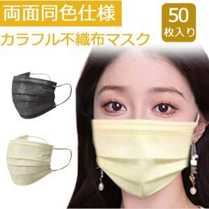 マスク 不織布 夏用 カラー 不織布マスク 立体 血色マスク ハニー 50枚 高品質 耳に優しい 通...