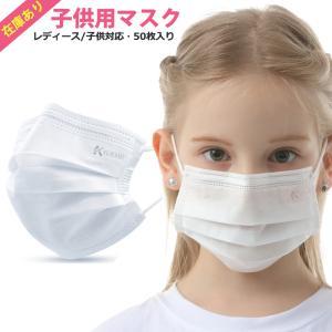 「即納&ママ応援セール」在庫あり 購入数制限なし マスク 50枚 マスク 小さめ 箱入り レディース...