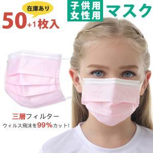 [ママ応援セール] ピンク マスク 小さめ 在庫あり 佐川急便速達 マスク 50枚 レディース 子供用 ピンク マスク   マスク 使い捨て 箱入りの画像