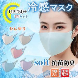 冷感マスク 夏用 大きめ 週末だけ6%オフクーポン!即納 ひんやりマスク 洗える マスク カラー お...