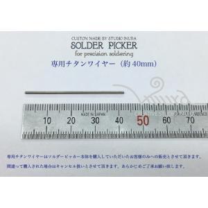 SOLDER PICKER  ソルダーピッカー 専用チタンワイヤー(両端加工済み) 精密ロウ付け用|feeding