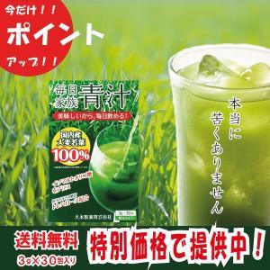 徳用 青汁 国産 大麦若葉100% お試し 苦くない 人気ランキング 常連 美味しい青汁 送料無料|feel-one