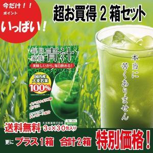 徳用 青汁 国産 大麦若葉100% お試し 苦くない 人気ランキング 常連 美味しい青汁 2箱セット 送料無料|feel-one