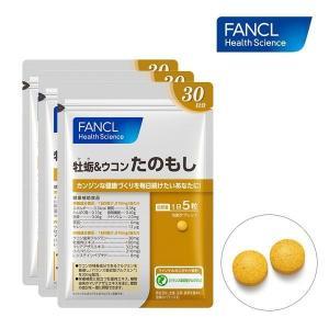 ファンケル 牡蛎&ウコン たのもし  約90日分(徳用3袋セット)1袋(150粒)×3|feel-one