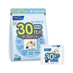ファンケル FANCL 30代からのサプリメント 男性用 30袋(1袋中7粒)×3|feel-one