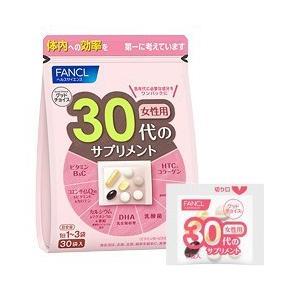 ファンケル FANCL 30代からのサプリメント 女性用 30袋(1袋中7粒)×3|feel-one