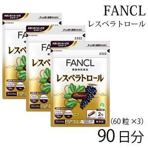 ファンケル FANCL レスベラトロール 約90日分(徳用3袋セット) 1袋(60粒)×3|feel-one