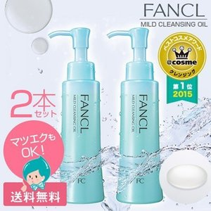 【2本セット】 FANCL ファンケル マイルドクレンジングオイルb 120ml|feel-one