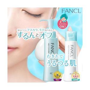 FANCL ファンケル マイルドクレンジングオイルd 120ml &ファンケル 洗顔パウダー セット|feel-one